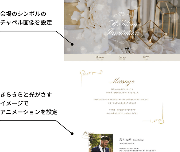 法人版 結婚式のWEB招待状DEAR オリジナルテンプレート 会場のシンボルのチャペル画像を設定 きらきらと光がさすイメージでアニメーションを設定