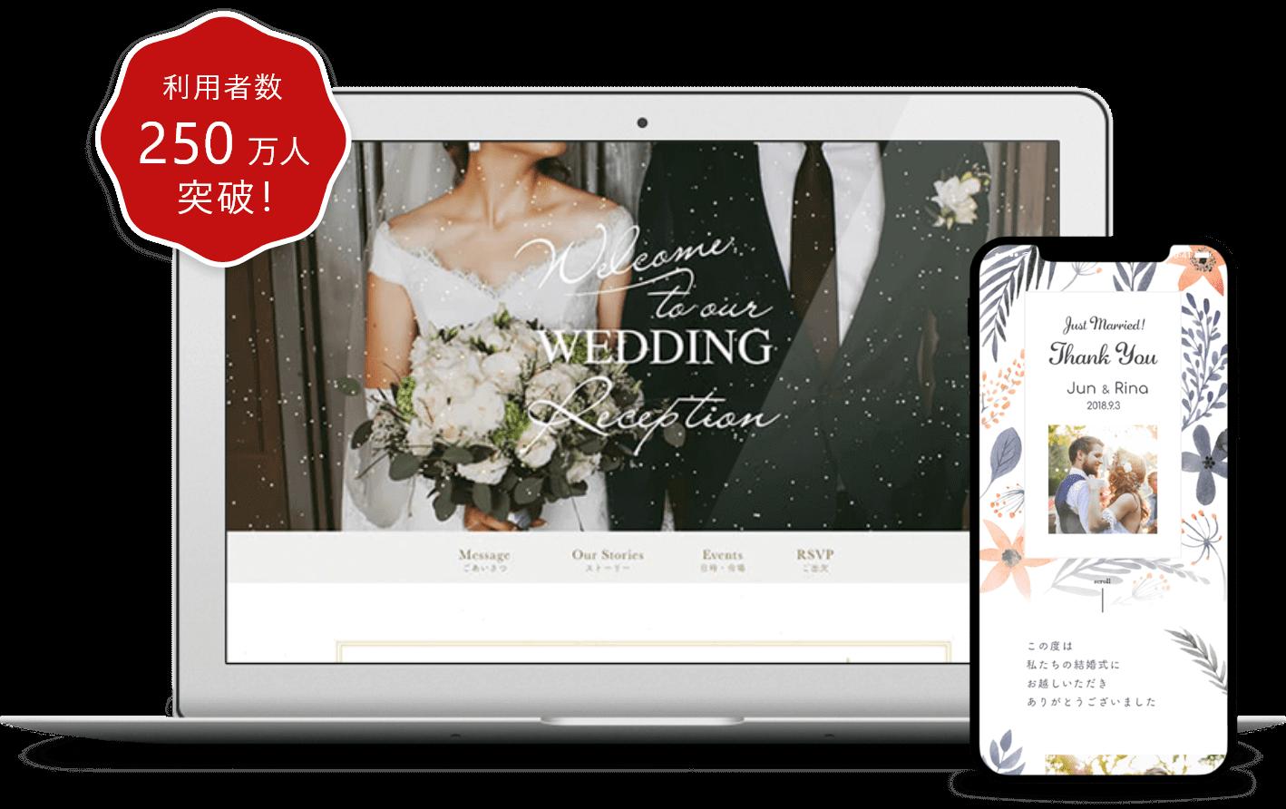 法人版 結婚式のWEB招待状DEAR