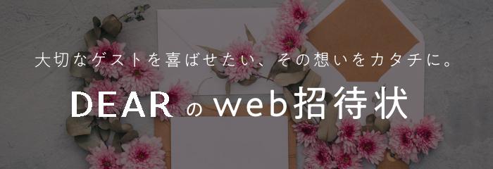 DEARのweb招待状